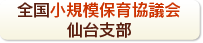 全国小規模保育協議会 仙台支部