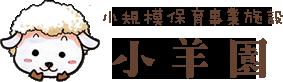 仙台市泉区の小規模保育事業施設・子羊園オフィシャルホームページ